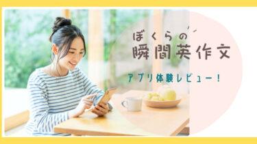 【英会話が上達しない人へ】中学英文法がサクサク学べる「ぼくらの瞬間英作文アプリ」レビュー