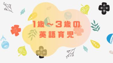 【1歳~3歳の英語育児】3歳までに英語を始めたい5つの理由と3つの方法