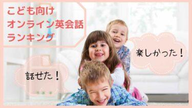 【体験談更新】子供3人が体験したおすすめオンライン英会話8社ランキング