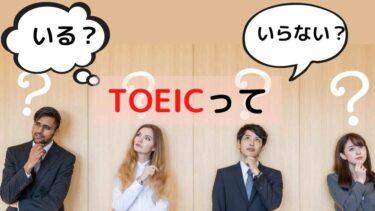 【TOEIC不要論とは?】受験者は心配せずに勉強すべき理由