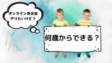 【早すぎて後悔!】子供のオンライン英会話は何歳から始めるべきか?